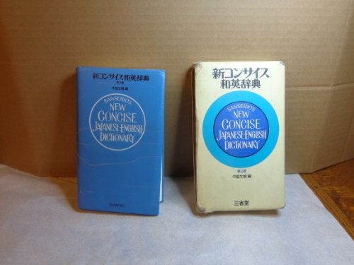 Sanseido's New Concise Japanese-English Dictionary