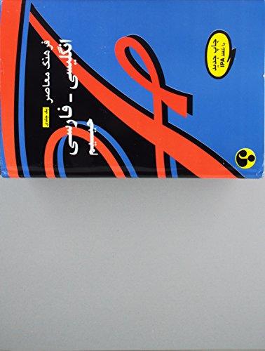 9780828805421: English Persian Dictionary