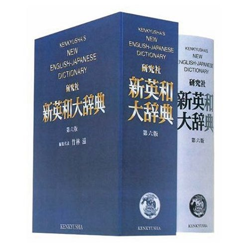 9780828810135: Kenkyushas New English-Japanese Dictionary