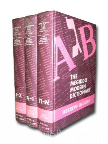 9780828844239: The Megiddo Modern Dictionary: English-Hebrew, Hebrew-English