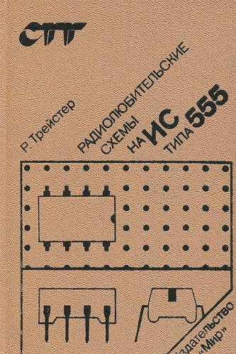 9780830619962: The 555 Ic Project Book