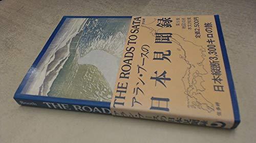 9780834802001: The roads to Sata: A 2000-mile walk through Japan