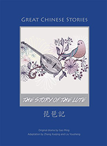 9780835102841: Great Chinese Stories: The Story of the Lute