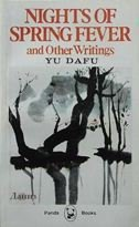 9780835110792: Nights of spring fever, and other writings (Panda books)