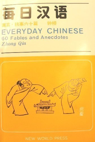 9780835110860: Everyday Chinese: 60 fables and anecdotes