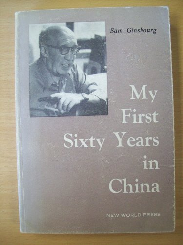 9780835111256: My First Sixty Years in China
