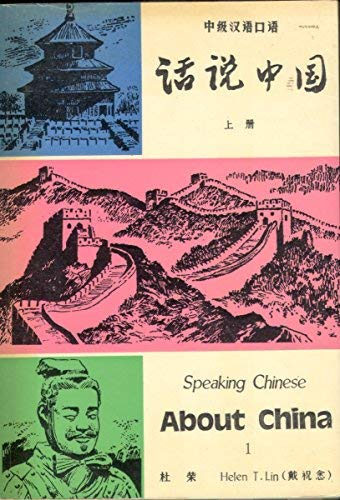 Speaking Chinese About China (Chinese Language Library): Du Rong, Helen T. Lin