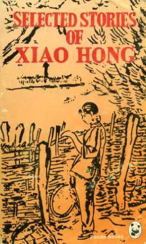 9780835120548: Selected Stories of Xiao Hong