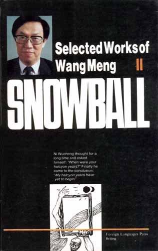 9780835121620: Snowball (Selected works of Wang Meng)