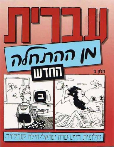 9780840008497: Hebrew From Scratch Textbook Part II (English and Hebrew Edition)