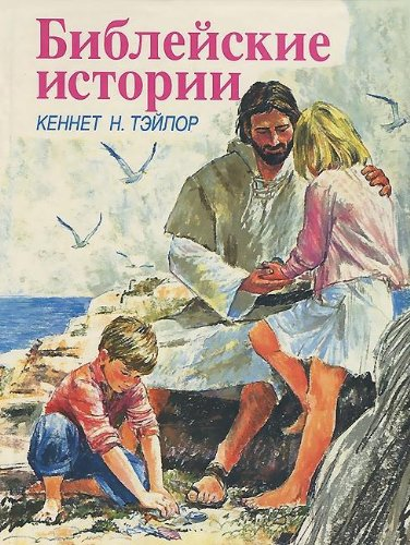 The Living Bible Story Book (0842323074) by Kenneth N. Taylor