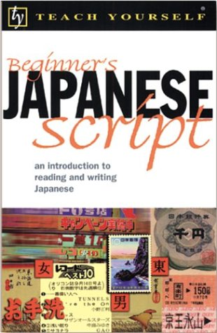 9780844226866: Teach Yourself Beginner's Japanese Script
