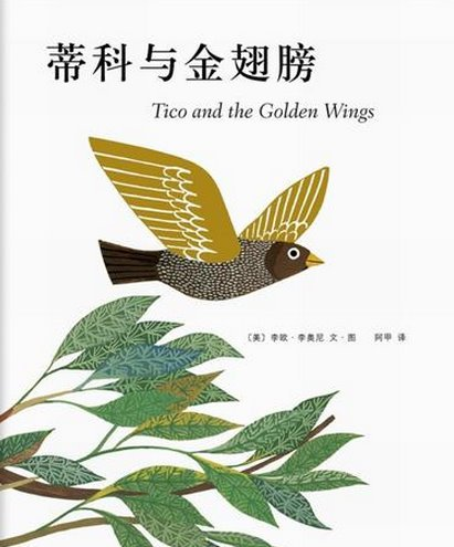 9780844666631: Tico and the Golden Wings