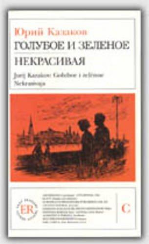 9780850485554: Easy Readers - Russian - Level 3: Goluboe i Zelenoe