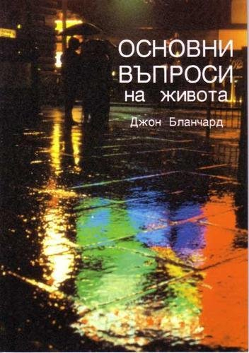 9780852343579: Ultimate Questions - Bulgarian (Ultimate Questions Foreign Language)
