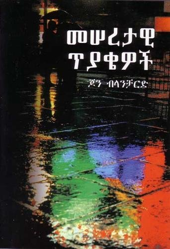 9780852347119: Ultimate Questions Amharic (Amharic Edition)
