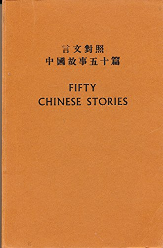 9780853314417: Fifty Chinese Stories (Chinese Edition)