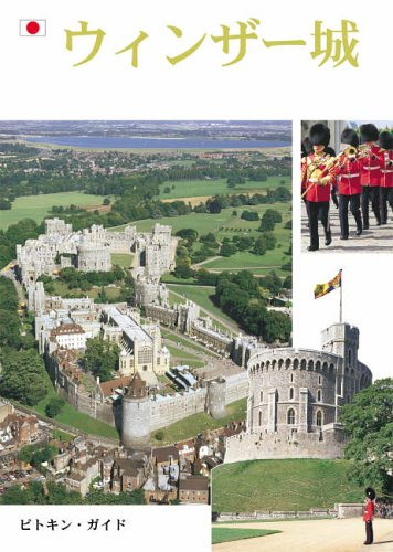 Windsor Castle (Pitkin Guides) (Japanese Edition): Mackworth-Young, Sir Robin
