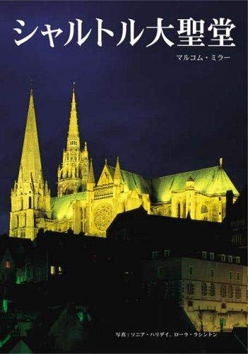 9780853728849: Chartres Cathedral (Pitkin Guides)
