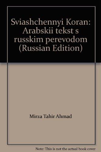 9780855250768: Svi͡a︡shchennyĭ Koran: Arabskiĭ tekst s russkim perevodom (Russian Edition)
