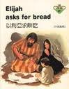 9780856487460: Elijah Asks for Bread (Lion Story Bible)