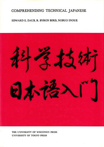 9780860081364: Comprehending Technical Japanese.
