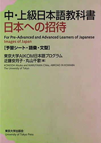 9780860085362: Images of Japan: For Pre-Advanced and Advanced Learners of Japanese