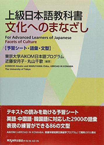 Facets of Culture: For Advanced Students of: Kondoh, Atsuko; Maruyama,