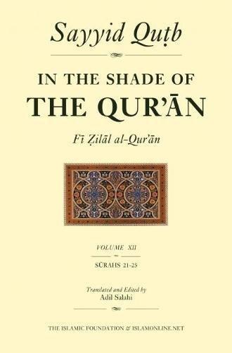 9780860375005: In the Shade of the Qur'an Vol. 12 (Fi Zilal al-Qur'an): Surah 21 Al-Anbiya - Surah 25 Al-Furqan