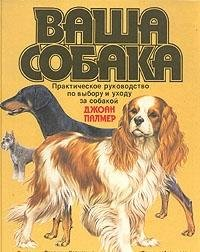 9780861010615: A Dog of Your Own
