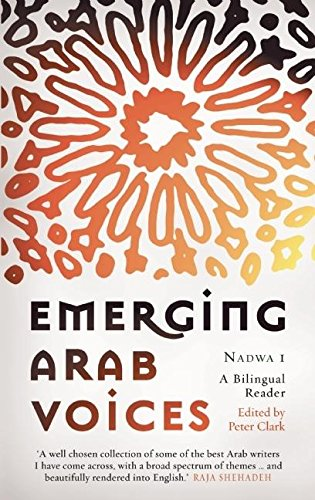 9780863564147: Emerging Arab Voices: Nadwa 1