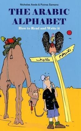 9780863569548: The Arabic Alphabet