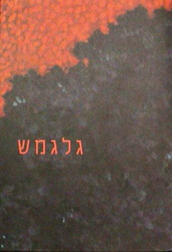 9780865165274: The Epic of Gilgamesh: A Myth Revisited (English, Hebrew and Hebrew Edition)