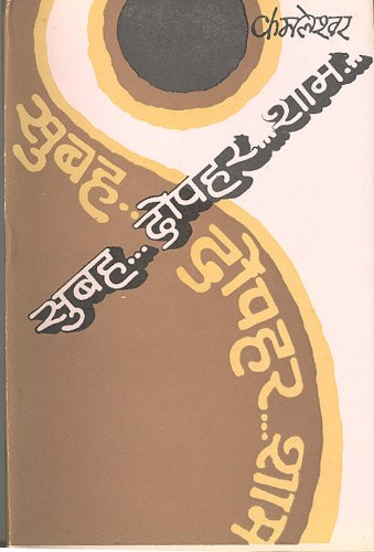 9780865781801: SUBAH...DOPAHAR...SHAM [text in Hindi]