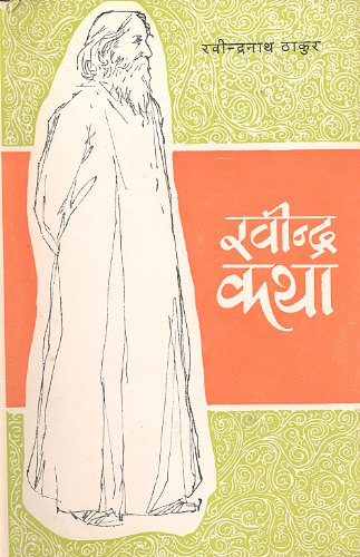9780865781832: RAVINDRA KATHA (Tagore's Short Stories, in Hindi)