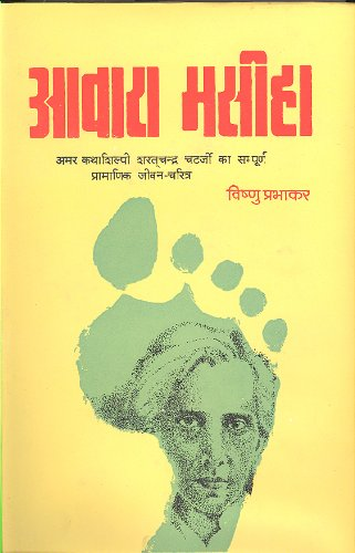 9780865781894: AWARA MASIHA (Biography of Sharat Chandra Chatterjee) - Text in Hindi