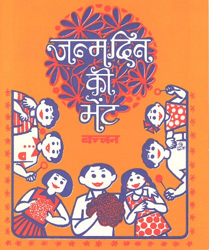 Stock image for JANAM DIN KI BHAINT (in Hindi) for sale by PERIPLUS LINE LLC