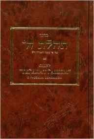 9780866390095: Siddur Tehillat Hashem: Chabad-lubavitch Prayer Book- Medium Size (Hebrew and Russian Edition)