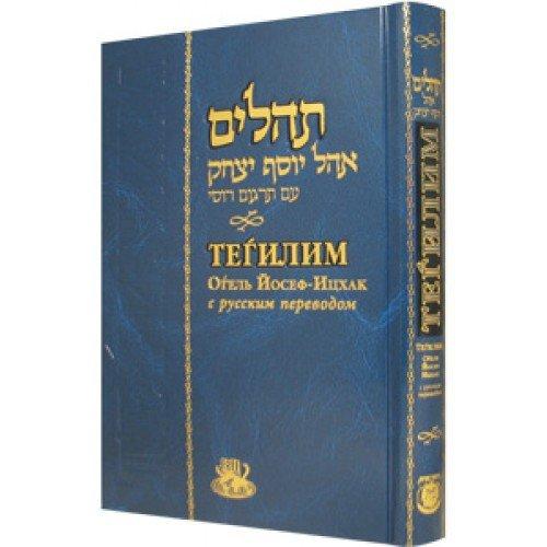 9780866390101: Tehilim, Ohel Yosef Yitzchok: Psalms