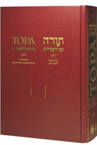 9780866390262: Chumash - The Five Books of Moses and Haftarot - Hebrew / Russian - Large Size - New Edition - тора с ѓафтарот
