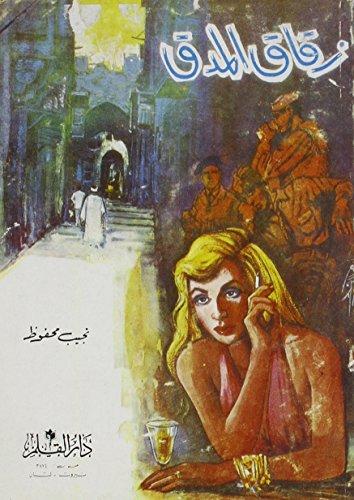 9780866851633: Madak Alley/Arabic