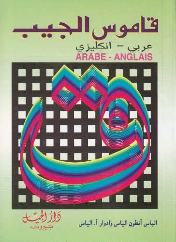 9780866851732: Elias Pocket Dictionary: English-Arabic