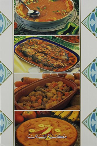 9780866852784: Lebanese Cooking (In Arabic)