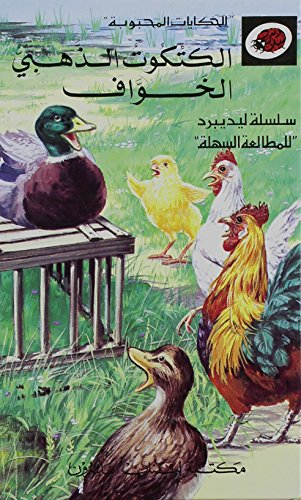 9780866852999: Chicken Licken (Ladybird Series) (Arabic Edition) (Hebrew Edition)