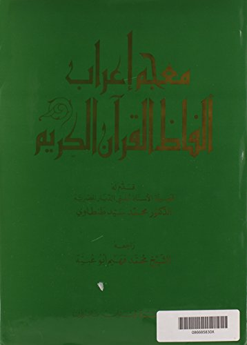 9780866858304: A Dictionary of Grammatical Analysis of the Holy Quran (Arabic Edition)