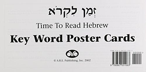 9780867051063: Z'Man Likro Key Word Poster Cards (Hebrew Edition)