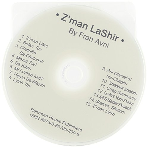 9780867052008: Z'Man LaShir Music CD (Hebrew Edition)