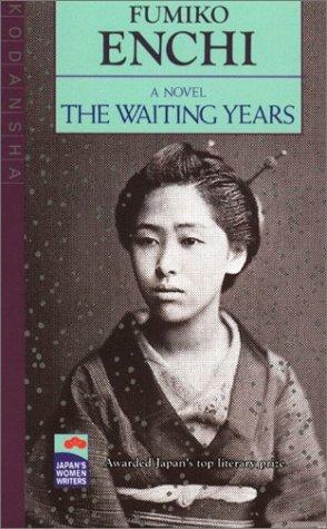 9780870114243: The Waiting Years (Japan's Women Writers)