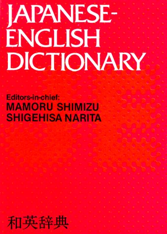 9780870116711: Dictionary Japanese-English