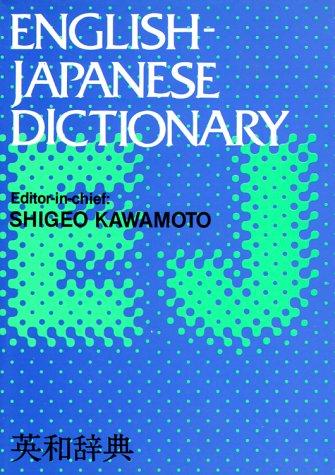 9780870116728: English-Japanese Dictionary